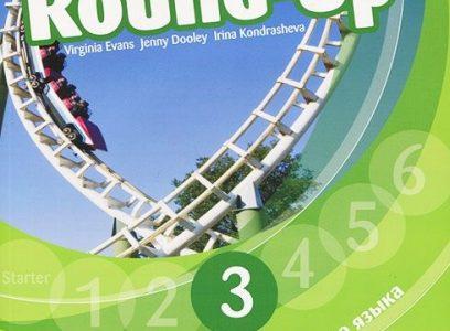Ответы к New Round Up 3