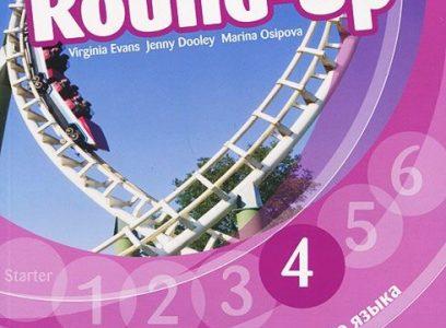Ответы к New Round Up 4