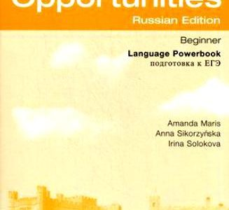 Ответы к New Opportunities Beginner Language Powerbook