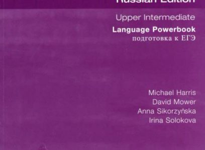 Ответы к New Opportunities Upper-Intermediate Language Powerbook
