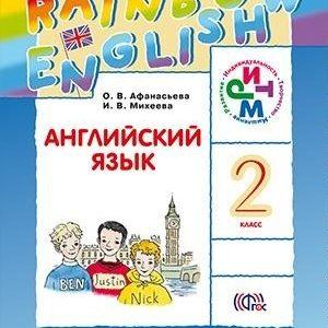 Ответы к Rainbow English 2 класс