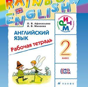 Ответы к Rainbow English рабочая тетрадь 2 класс