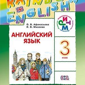 Ответы к Rainbow English 3 класс