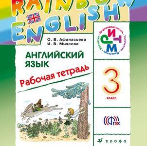 Ответы к Rainbow English рабочая тетрадь 3 класс