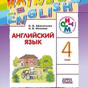 Ответы к Rainbow English 4 класс