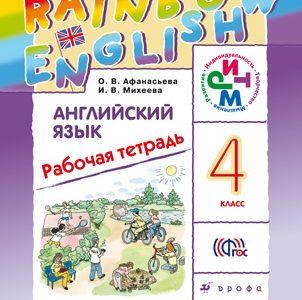 Ответы к Rainbow English рабочая тетрадь 4 класс