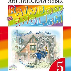 Ответы к Rainbow English 5 класс