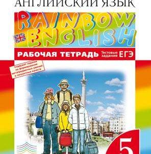 Ответы к Rainbow English рабочая тетрадь 5 класс