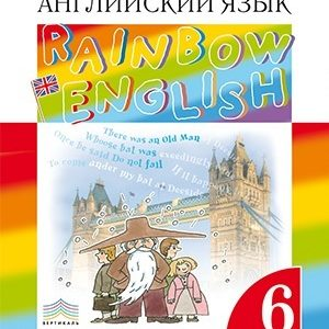 Ответы к Rainbow English 6 класс