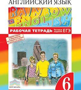 Ответы к Rainbow English рабочая тетрадь 6 класс