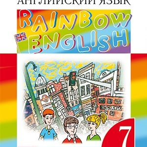 Ответы к Rainbow English 7 класс