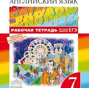 Ответы к Rainbow English рабочая тетрадь 7 класс