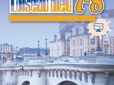 ГДЗ по французскому языку 8 класс Синяя птица